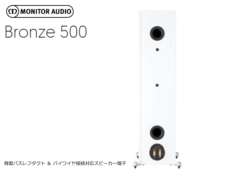 monitoraudio-bronze500-6g