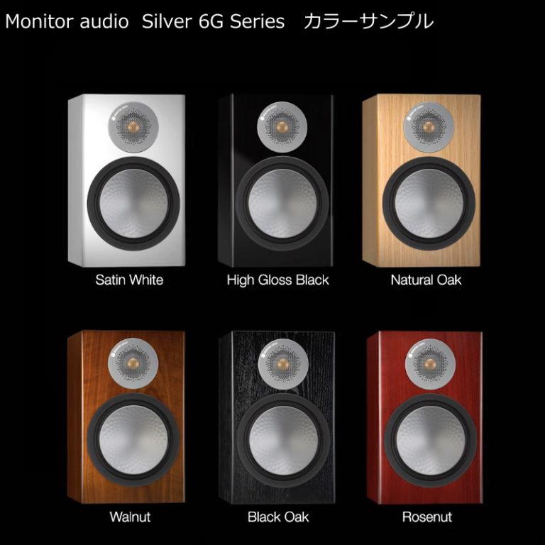 monitoraudio-silver-w12
